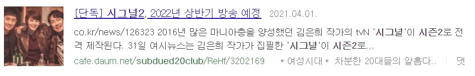시그널시즌2